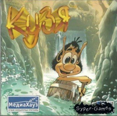 Кузя. Дикая река (2000/RUS)