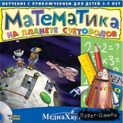 Математика на планете Cчетоводов (1999/RUS)
