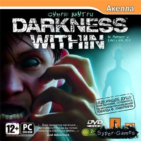 Darkness Within: Сумрак внутри (PC/2007/RUS)