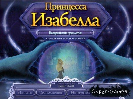 Принцесса Изабелла. Возвращение проклятья / Princess Isabella: Return of the Curse (2011/RUS)