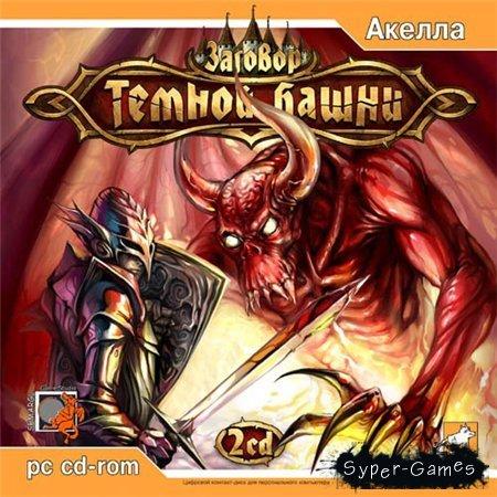 Заговор темной башни (PC/2006/Rus/Repack)