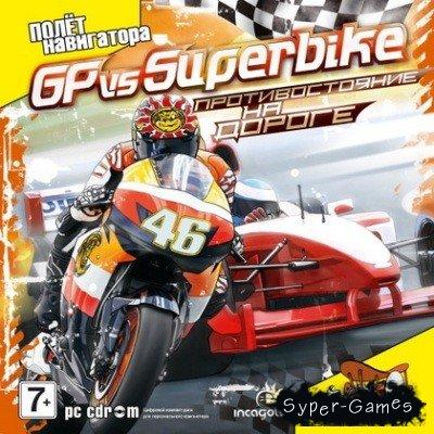 GP vs Superbike: Противостояние на дороге(PC/RUS)