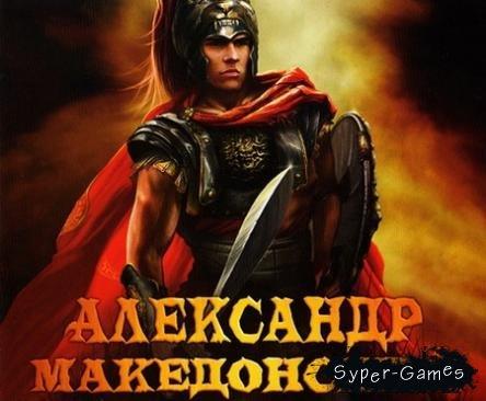 Александр Македонский: Золотое издание / Alexander Makedonsky: Gold Edition (PC/RePack)