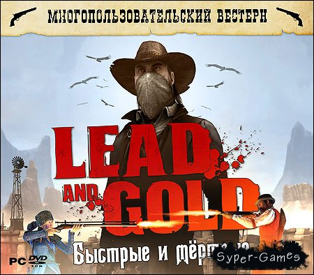 Lead and Gold: Быстрые и мертвые (2010)