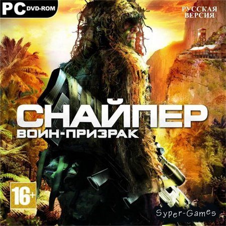 Снайпер: Воин-призрак / Sniper: Ghost Warrior (PC/2010/RUS/RePack by R.G.UniGamers)