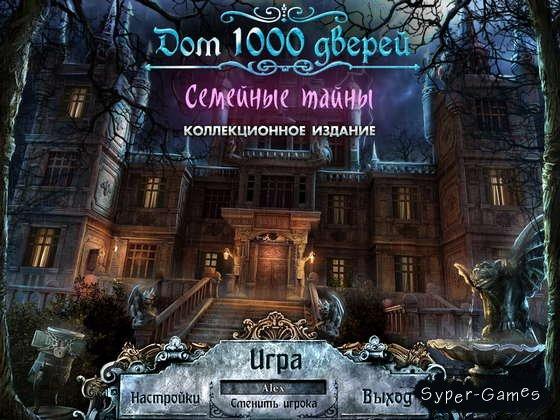 Игра Дом 1000 дверей. Семейные тайны о сверхъестественных