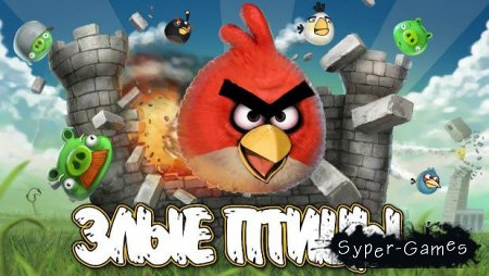 Angry Birds 1.0 (2011/PC/RUS/Repack)
