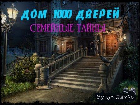 Дом 1000 дверей: Семейные тайны / House of 1000 Doors: Family Secrets (2011/RUS)