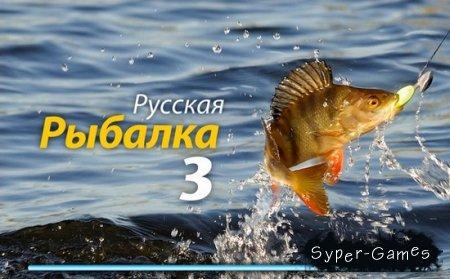Russian fishing 3 (2010/PC/RUS/Rip)