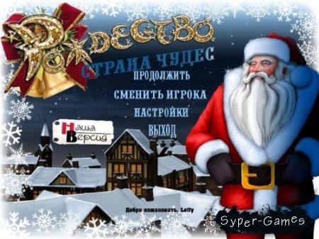 Рождество. Страна чудес 2 (2011/RUS)