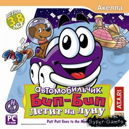 Автомобильчик Бип-Бип летит на Луну / Putt Putt goes to the Moon (2004/RUS)