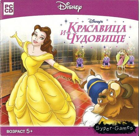 Красавица и Чудовище (2000/RUS)