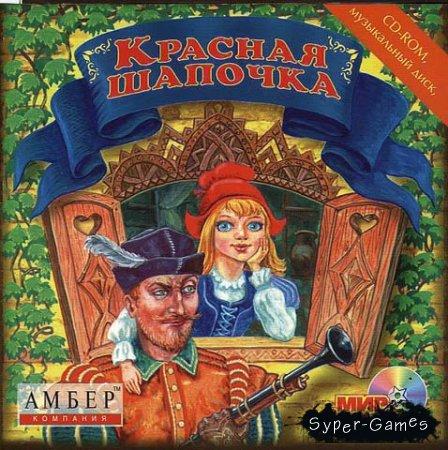 Красная Шапочка (1995/RUS)