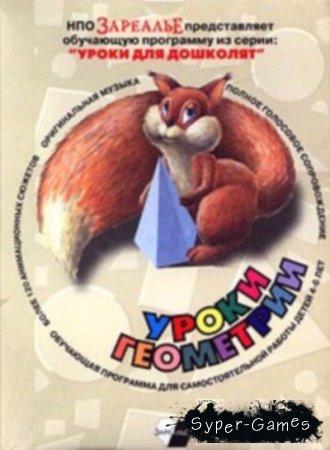 Уроки Геометрии (1996/RUS)