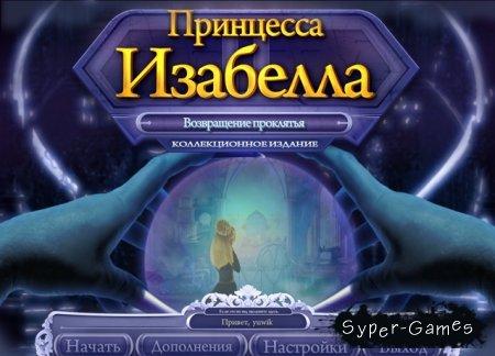 Принцесса Изабелла. Возвращение проклятья. Коллекционное издание (PC/RUS)