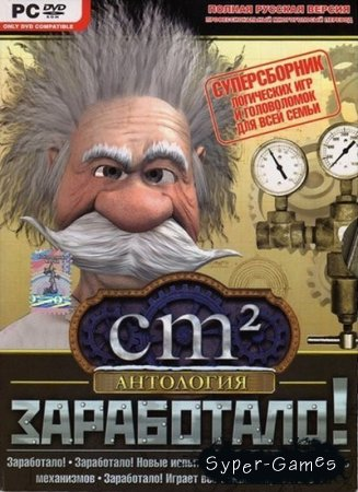Антология Crazy Machines (2009/PC/RUS)
