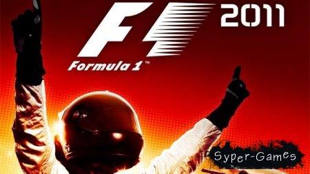 F1 2011: Formula One / Ф1 2011: Формула Один (PC/RePack)