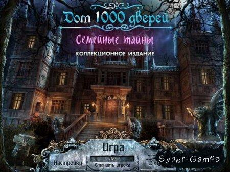 Дом 1000 дверей. Семейные тайны. Коллекционное издание (2011)