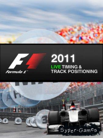 F1 2011: Formula 1 / Ф1 2011: Формула 1 (ENG/RUS/2011)