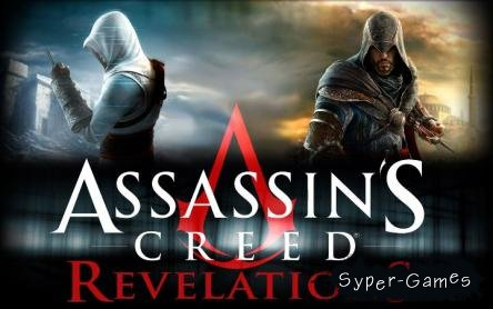 Assassin's Creed: Revelations (PC/RePack/2011)