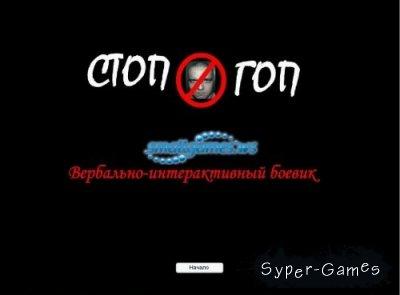 """Интелектуально-ролевая игра """"Стоп-гоп"""": 1, 2, 3 части"""