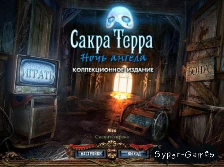 Sacra Terra: Angelic Night Collectors Edition / Сакра Терра. Ночь ангела. Коллекционное издание