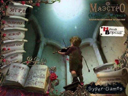Маэстро 2: Музыка жизни. Коллекционное издание  (2012/RUS)