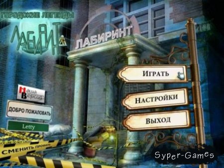 Городские легенды. Лабиринт (2011/RUS)