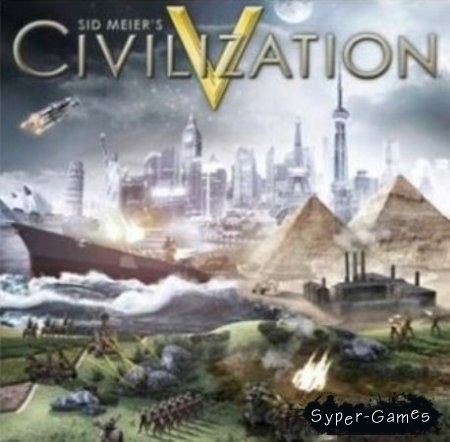 Civilization 5 (PC/Repack/2010/RUS)