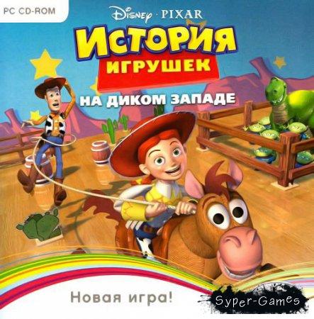 История игрушек на Диком Западе (2012/Rus)