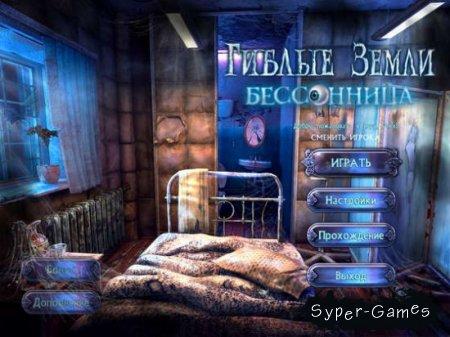 Гиблые земли. Бессонница. Коллекционное издание (2012/RUS)