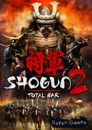 Shogun 2: Total War (2007/Repack/ENG/ RUS)