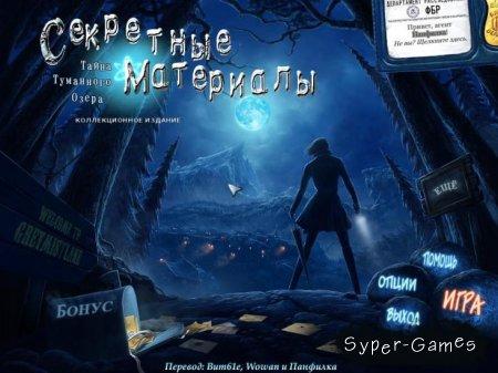 Секретные материалы. Тайна туманного озера. Коллекционное издание (2012/RUS)