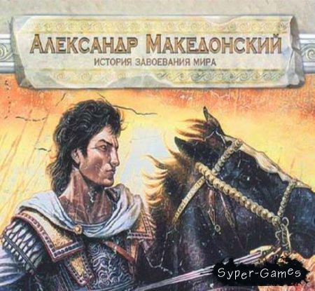 Александр Македонский: История Завоевания Мира (Repack/ENG/RUS)