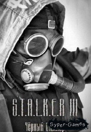 S.T.A.L.K.E.R. Зов Припяти - Чёрный сталкер 2 (2011/RUS/PC)