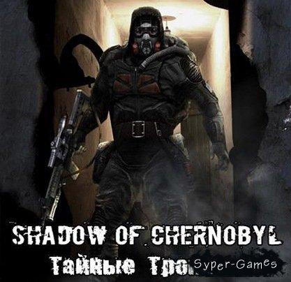 С.Т.А.Л.К.Е.Р. Тень Чернобыля - Тайные Тропы 2 (RePack/2011)