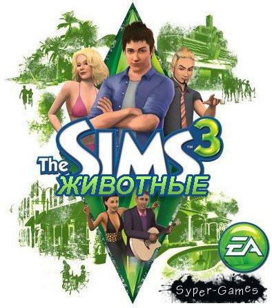 The Sims 3: Pets (2011/PC)