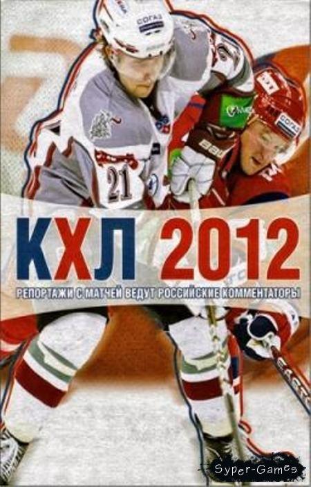 Khl 2012 кхл 2012 pc 2012 скачать игры