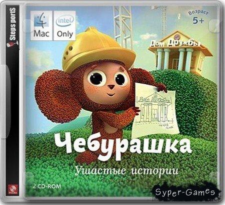 Чебурашка. Ушастые истории (2007/Rus)