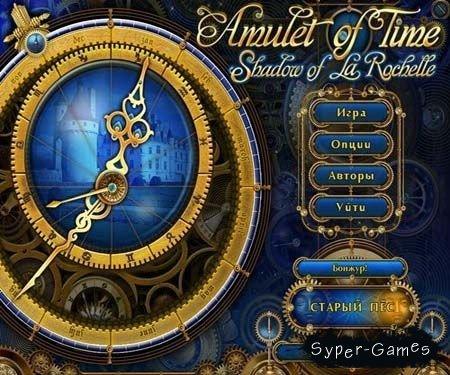 Амулет Времени: Тайны Ла Рошели / Amulet of Time: Shadow of la Rochelle (2012/Rus)