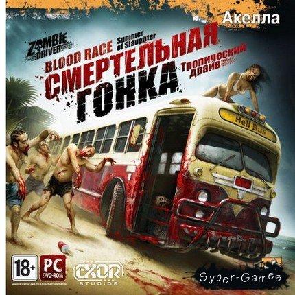 Смертельная гонка: Тропический драйв (ENG/PC/2011)