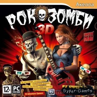 Рок-зомби 3D / The Rockin' Dead (2012/RUS/ENG)