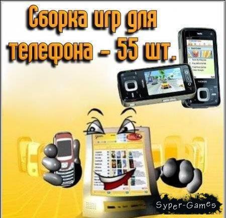 Скачать бесплатно Сборка Игры для телефона (55 игр)