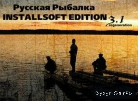 Русская Рыбалка 3.1 / Russian Fishing: Installsoft Edition 3.1 (2012/PC)
