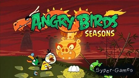Angry Birds Seasons: Year of the Dragon v.2.2 ( Symbian^3, Anna, Belle)