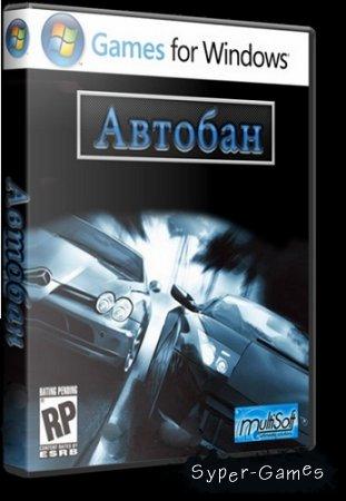 Автобан (PC/2011)
