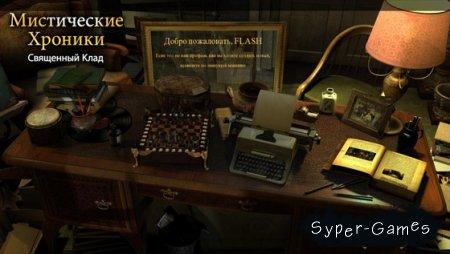 Мистические хроники. Священный клад (2012/RUS)