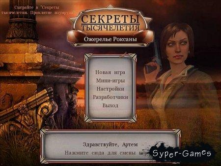 Секреты тысячелетия. Ожерелье Роксаны (2011/PC/RUS)