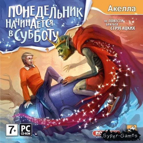 Понедельник начинается в субботу (2008/RUS)
