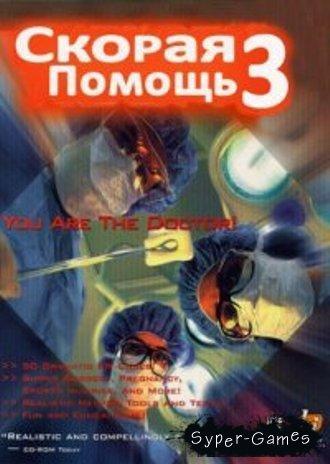 Emergency Room 3 / Скорая помощь 3 (2005/RUS)